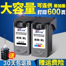 Рэмбо совместимый канон PG835 картридж CL836 835XL картридж снабжение IP1188 картридж принтер