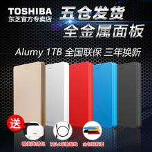 【 получить чеки меньше 10】 пять склад доставка тошиба 1TB жесткий диск Alumy2.5 дюймовый USB3.0 металл MAC
