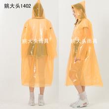Масса дождь инструмент на открытом воздухе только шаг восхождение путешествие для взрослых одноразовые пончо мужской и женщины утолщённый один -время плащ 1402