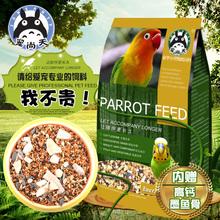 Портить еще день тигр попугай долина сын снаряжен shell небольшой метр птица еда подача материал пион таинственный финикс зерна еда птица зерна еда 2LB