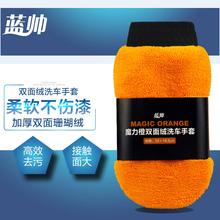 Синий управлять магия оранжевый сгущаться мойка перчатки двусторонняя шерсть бархат уборка автомобиль мыть перчатки автомобиль чистый инструмент