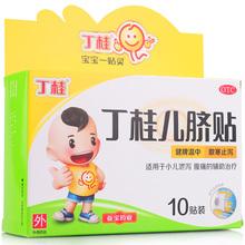 45 юань 】 звон прекрасный ребенок пупок паста рубец пупок паста 10 паста ребенок младенец младенец живот боль живот понос ребенок паста дух
