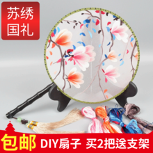 Провинция сучжоу вышивать diy комплект начинающий бесплатная доставка сучжоу вышивка веер дуплекс вышивать группа вентилятор материалы нет фонд может вышивать