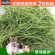 2 почтовая сумка 2017 новый трава упоминание руб западный трава упоминание руб западный кролик трава кролик зерна шиншилла сухой трава 250g