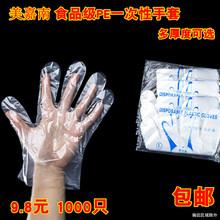 Утолщённый один -время перчатки еда напиток парикмахерское дело рука мембрана еда есть омар прозрачный пластик PE фильм перчатки бесплатная доставка