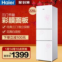 Haier/ haier BCD-220STEA 220 литровый три холодный тибет домой энергосбережение небольшой холодильник мягкий холодный