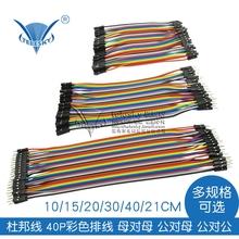Dupont линия мать для мать общественное для мать общественное для общественное 40P цвет кабель 10/15/30/21/20/40CM