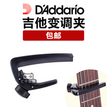 Достигать достигать рио D'addario PW-CP-07 баллада гитара электрогитара изменение настроить клип