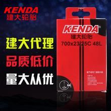 Kenda шина шоссе велосипед трубка 700*23 25 28 32 35 43C 700C неубирающиеся трубка