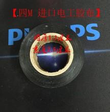 【 импорт четыре M】ПВХ изоляция лента электрик лента электричество газ изоляция лента 25MM ширина