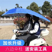 Электромобиль зонтик зонт скутер навес пушистый аккумуляторная батарея мотоцикл трехколесный велосипед. солнцезащитный крем ветер крышка негабаритный удлинять