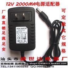 AC/DC 12V2A адаптер питания /12V2A зарядное устройство /12V2A переключатель источник питания / сейф противо монитор источник питания