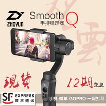 Мудрость облако Smooth 3 Q трехосный мобильный телефон ptz gopro портативный стабильный устройство противо встряска небольшой муравей движение камера