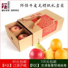Благословение фрукты гранат коробку яблоко персики фрукты желтый персик подарок портативный коробка сейчас в надичии оптовая торговля сделанный на заказ бесплатная доставка