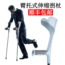 Медицинская локоть поворот назад рука поворот палка подмышка двойной поворот подмышка костыль локоть поворот рука стиль поворот Zhang кость сложить реабилитация скольжение tr