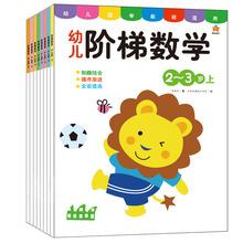 Ребенок лестница математика 2-3-4-5-6 лет детский сад малый класс большой класс учебный материал о мозг развивать головоломка сила книга