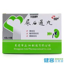 Asia/ азия система медицина моча камень через таблетка 4g*10 мешок / коробка