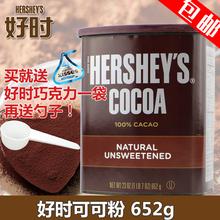Сша на импорт херши нет сахар чистый какао порошок 652g горячей шоколад порыв напиток поколение еда порошок кофе выпекать выпекать бесплатная доставка