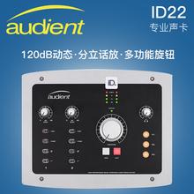 Великобритания Audient iD22 USB специальность звуковая частота интерфейс внешний компилировать песня запись специальность звуковая карта