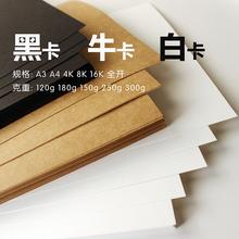 A3 A4 белая карта черная карта крафт визитная карточка толстые руки ремесла техника дизайн картография привлечь цвет карты бумага 160g 250g