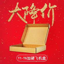 100 месяцы / группа коробку одежда пакет плюс жесткий кассета тюк коробка taobao кассета коробка сын самолет коробка t2