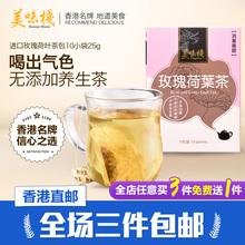 Прекрасный вкус стек гонконг импорт роуз лотос чай аутентичные без добавить в здравоохранения чай что порыв что напиток 10 сумка 25g