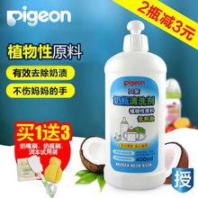 Голубь бутылочка для кормления агент очистки фрукты и овощи бутылочка для кормления моющее средство мыть мыть жидкость ребенок мыть бутылочка для кормления 400ml ребенок мыть чистый хорошо