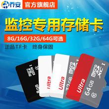 Цяо сейф 8/16/32/64g карты памяти монитор видео специальный хранение TF карта совместимый хорошо сохранения качества жизни твердый