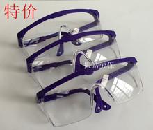 Очки пыленепроницаемый противо песок для предотвращения ветровой атака труд гарантия против товаров глаз зеркало летать всплеск очки