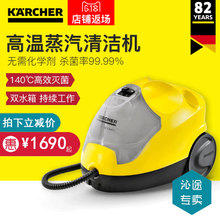 Karcher коллекция группа пар чистый машинально высокое давление высокая температура клещи стерилизовать швабра ламповая копоть мыть машинально SC2500
