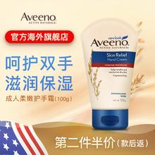 Сша Aveeno ай но обещание для взрослых глотать пшеница увлажняющий мороз увлажняющий пополнение мужской и женщины крем для рук омоложение противо сухой трещина