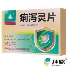 Нефрит благожелательность Дизентерия понос дух лист 0.4g*48 лист / коробка