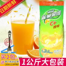 Птица гнездо фрукты сокровище фруктовый сок порошок фрукты размер C+ оранжевый сок порыв подготовка твердый напитки порошок скорость растворить мешок порыв напиток 1000g сырье