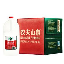 Сельское хозяйство муж гора весна напиток использование природных вод 4L *4/ коробка взять самолично китай восемь вода источник земля