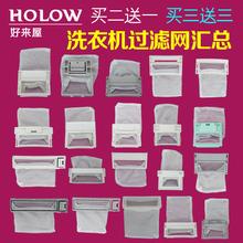 Хорошо приехать дом panasonic haier samsung sanyo маленький лебедь слава вещь достигать LG hitachi TCL стиральная машина фильтр мешок карман
