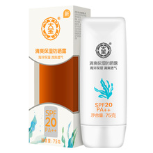 Великие сокровища освежающий солнцезащитный крем роса эффективный увлажняющий изоляция солнцезащитный крем мороз мужской и женщины защита от ультрафиолетовых лучей молоко