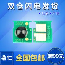 Применимый HP88A чип HP1007 1106 1008 1108 M1213 1216 M1136 считать чип