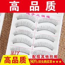 Тайвань ручной работы ложный ресница 217 хлопок стебель превышать природный краткое модель естественный макияж толстый реалистичное изображение глаз ресница коробка 1.8 юань