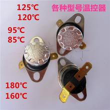 Электричество рис горшок / дезинфекция кабинет / распылитель электрическое отопление горшок KSD301 внезапно перейти стиль термостат переключатель 95 85 ℃ 180 ℃