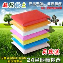 Сверхлегкий глина 24 цвет тоже пустой грязь ластик грязь грязи 500 грамм 1000 грамм детский сад белый специальный глина