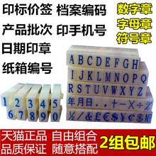 Сочетание печать английские буквы глава дата глава цифровой количество капитал письмо сочетание печать цена обозначенная цена