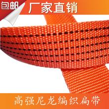 Уплотнённый расширенный на открытом воздухе ткать плоский с высокой сильный нейлон порка тюк доход повязка безопасность вешать товары плоский веревка