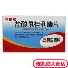 Хохотать медицина шесть соль кислота фтор прекрасный прибыль Piperazine лист 5mg*40 лист / коробка