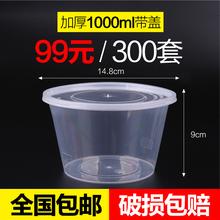 Круглый одноразовые еда коробка 1000ML пластик прозрачный круг чаша иностранных продавать тюк коробка быстро еда коробка сохранение тюк чаша