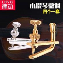 Скрипка тонкая настройка устройство 4/4 золотой принадлежать аккорд крюк скрипка специальность серебро тонкая настройка оборудован модель 1/2