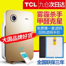 TCL очистка воздуха устройство домой спальня немой TKJ-F220B кроме формальдегид туман РМ2,5 дымка