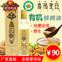 Юньнань ладан джерри тянуть органический грецкие орехи масло беременная женщина мать младенец применимый 300ml/ бутылка еда использование масло доставка по всей стране включена