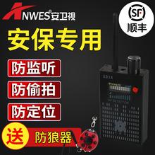 Перевернутый красть слушать монитор мобильный телефон зонд инструмент противо украсть бить оборудование монитор GPS расположение сканирование беспроводной сигнал зонд устройство