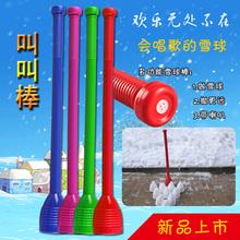 Снег игрушка многофункциональный снег прием мяча снег мяч клип снег летучая мышь снег мяч палка группа называемый звук из снег летучая мышь цзяо цзяо палка