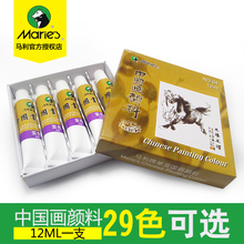 Марли карты 64 традиционная китайская живопись пигмент 12ml один наряд 29 цвет китая живопись работа штрихи родник живопись гохуа традиционная китайская живопись